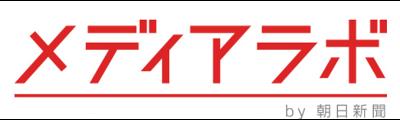 朝日新聞社メディアラボ