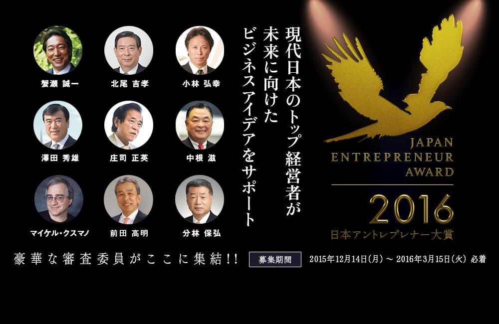 現代日本のトップ経営者が未来に向けたビジネスアイデアを募集。