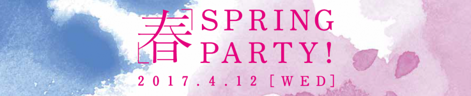 2017springparty.png